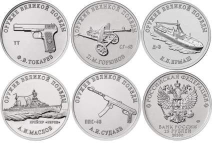 Подарочный набор юбилейных монет, 5 номиналом 25 рублей Оружие Великой Победы выпуск 2 UNC