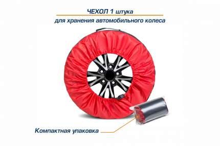 """Чехол AutoFlex для хранения автомобильных колес размером от15"""" до 20"""", полиэстер, 81400"""