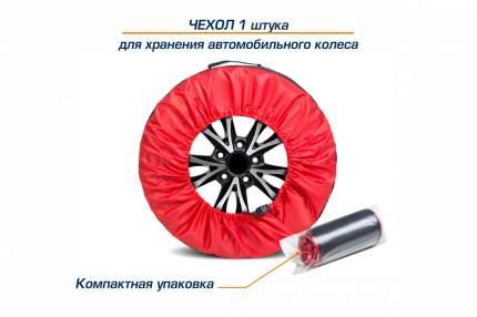 """Чехол AutoFlex для хранения автомобильных колес (широкий) размером от15"""" до 20"""", 81300"""