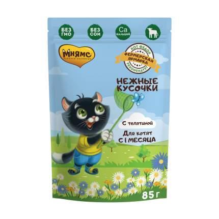 Влажный корм для кошек Мнямс Фермерская ярмарка, телятина, 14шт, 85г