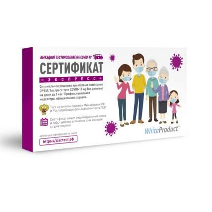 Сертификат на экспресс-тестирование на антиген (ИХА) COVID- 19