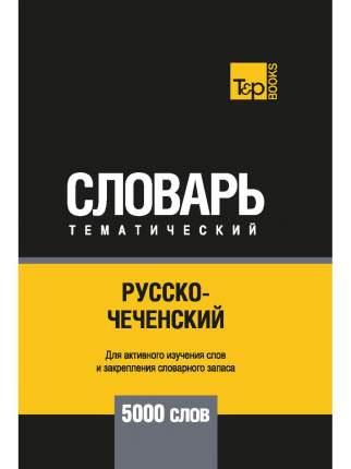 Русско-чеченский тематический словарь - 5000 слов