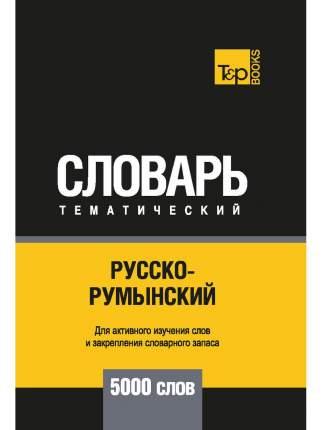 Русско-румынский тематический словарь - 5000 слов