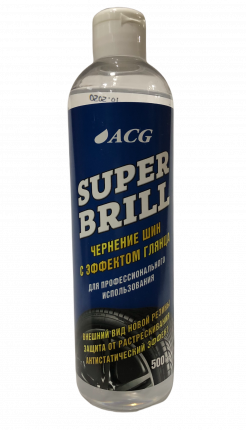 Чернение шин с эффектом глянца ACG Super Brill 0.5 л