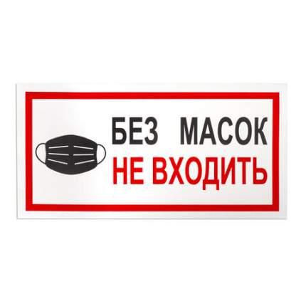 """Наклейки, """"БЕЗ МАСОК НЕ ВХОДИТЬ"""", 7 шт"""