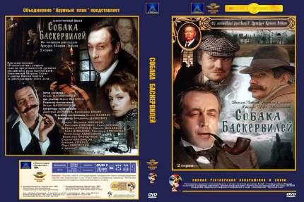 Шерлок Холмс и доктор Ватсон. Фильм 3. Собака Баскервилей