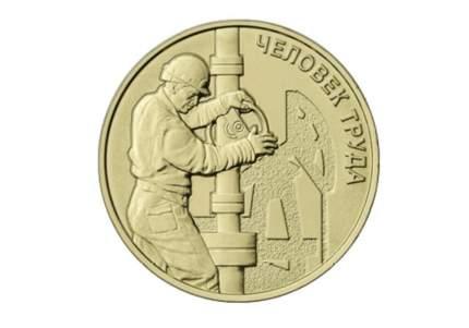 Памятная монета 10 рублей Работник нефтегазовой отрасли 2021 гв в сост UNC из мешка