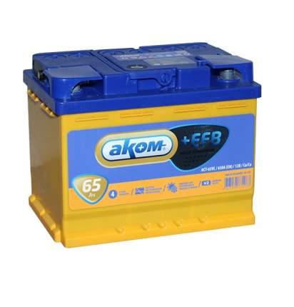 Аккумулятор легковой Аккумулятор Аком + EFB 65 А/ч о/п
