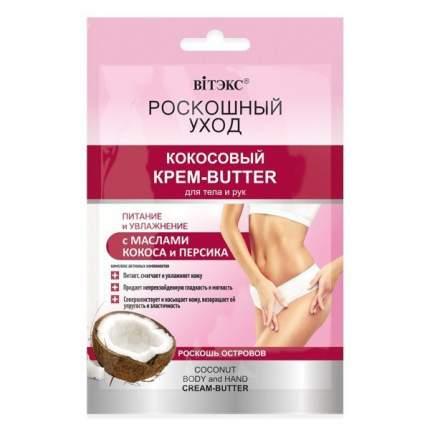 """Кокосовый КРЕМ-BUTTER для тела и рук Vitex с маслами кокоса и персика """"Роскошный уход""""30мл"""