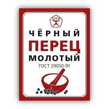 Пряности Знак качества Перец черный молотый, ГОСТ, 50 г