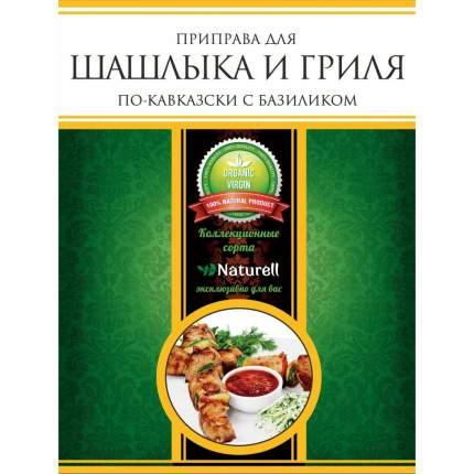 """Приправа Naturell """"Для шашлыка и гриля"""", по-кавказски с базиликом, 30 г"""