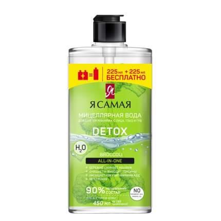 Мицеллярная вода Я Самая Broccoli 225 мл 1+1