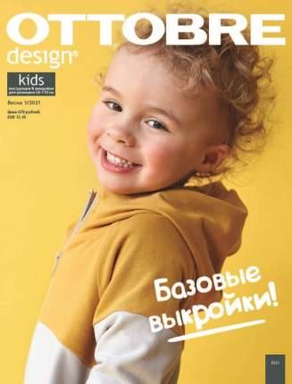 Журнал OTTOBRE Design Kids 1/2021
