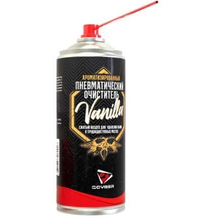 Сжатый воздух QCYBER PAC-1 VANILLA (QC-06-006DV01)