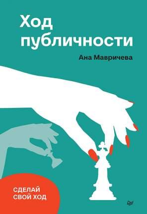Книга Ход публичности