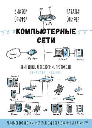 Книга Компьютерные сети. Принципы, технологии, протоколы: Юбилейное издание