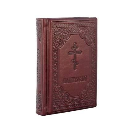 Молитвослов (Эксклюзивное подарочное издание в натуральной коже)