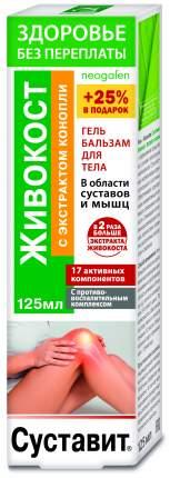 Гель-бальзам для тела Здоровье без переплаты Суставит Живокост экстракт конопли 125 мл