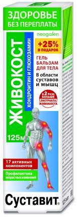 Гель-бальзам Здоровье без переплаты Суставит Живокост хондроитин глюкозамин 125 мл
