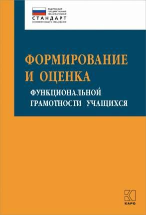 Книга Формирование и оценка функциональной грамотности учащихся