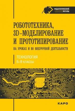 Книга Робототехника, 3D-моделирование и прототипирование на уроках и во внеуроч деят-ти
