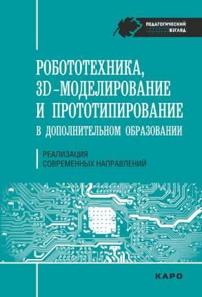 Книга Робототхника, 3D-моделирование и прототипирование в дополнительном образовании