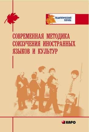Книга Современная методика соизучения иностранных языков и культур
