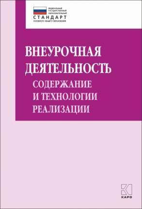 Книга Внеурочная деятельность: содержание и технологии реализации