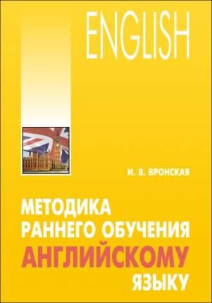 Книга Методика раннего обучения английскому языку