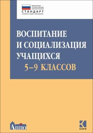 Книга Воспитание и социализация учащихся 5-9 классов