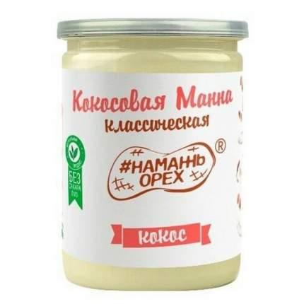 """Ореховая паста Намажь орех """"Кокосовая манна"""", 230 г"""