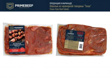 Шашлык из мраморной говядины Праймбиф охлажденный 1000 г