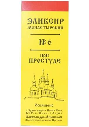 Монастырский эликсир Бизорюк Фабрика здоровья от простуды 100 мл
