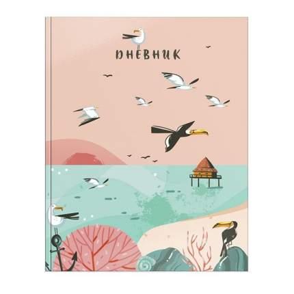 """Дневник школьный """"Жители океана"""", цвет розовый"""