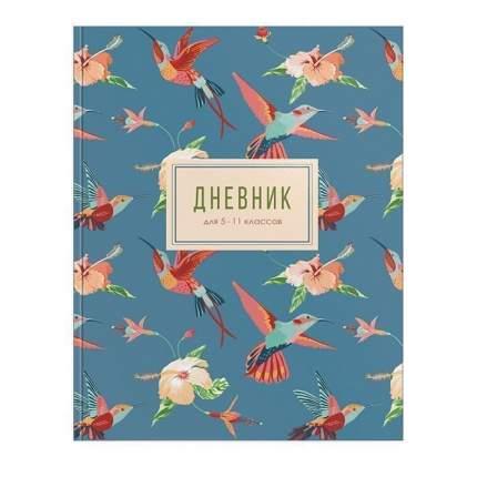 """Дневник для старших классов """"Тропические цветы"""", цвет голубой"""