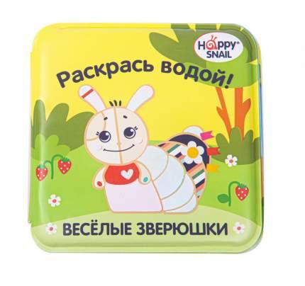 Книжка-раскраска Happy Snail для купания 20HS01BB