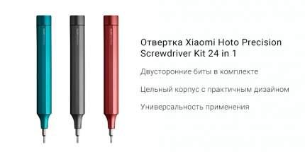 Отвертка Xiaomi Hoto Precision Screwdriver Kit 24 in 1 Gray  (QWLSD004)