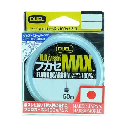 Леска Duel H.D.Carbon MAX Fluorocarbon100%  50m #1.5  (0.205mm)  3Kg