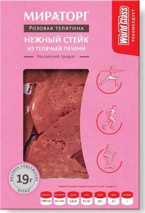 Нежный стейк из телячьей печени Мираторг охлажденный 450 г