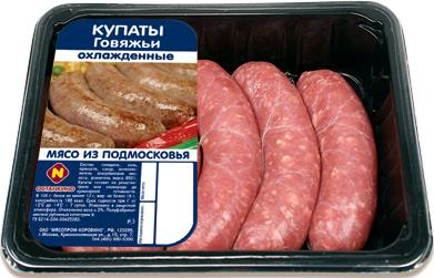 Купаты говяжьи Останкино охлажденные 400 г