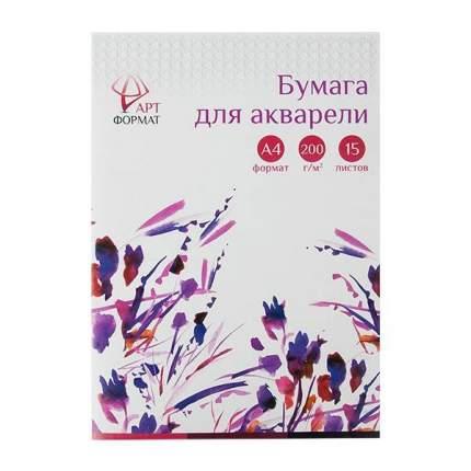 Бумага для акварели, формат А4, 15 листов, АРТформат, цвет белый