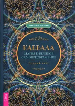Книга Каббала, магия и великое самопреображение. Полный курс