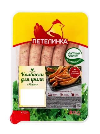 Колбаски Петелинка для гриля 350 г