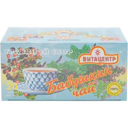 Чайный напиток Витацентр Бабушкин чай 20 шт