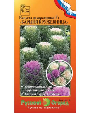 Цветы Капуста декоративная Барыня кружевница (смесь) F1 (5шт)