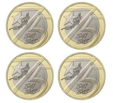 Четыре монеты по 10 рублей. 75 лет Победы. 2020 года, ММД, UNC (из мешка)