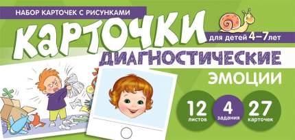 Набор карточек с рисунками Эмоции Диагностические карточки для детей 4-7лет Мартыненко С.М
