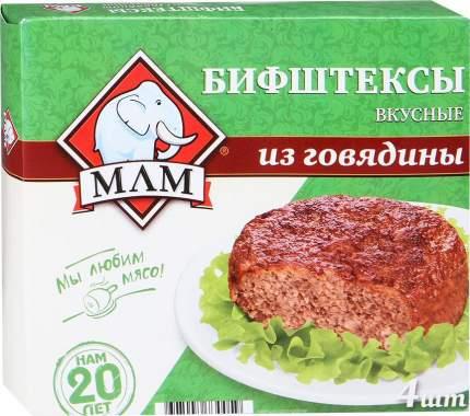 Бифштексы из говядины МЛМ Вкусные 335 г