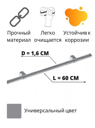 Набор рейлинга для кухни (труба 60 см, 6 крючков, 2 держателя и 2 заглушки)