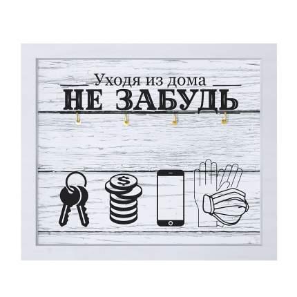"""Ключница настенная """"Уходя, не забудь"""", 22х26 см, массив дерева, Дубравия, KRI-025-KK"""